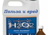 Лечение перекисью водорода — польза и вред