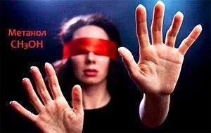 потеря зрения последствие отравления метанолом