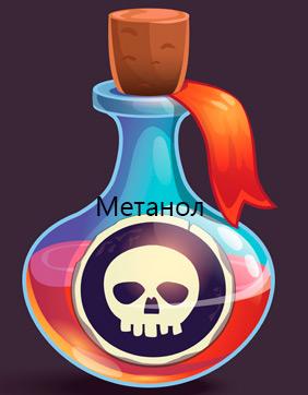 метанол яд — картинка