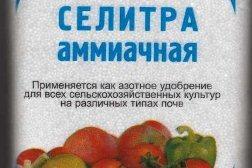 удобрение для овощей