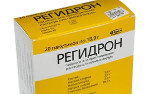 лекарство регидрон