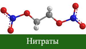 формула нитратов