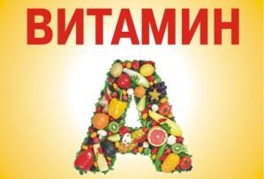 витамин A фото