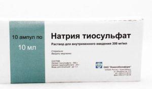 тиосульфат натрия ампулы