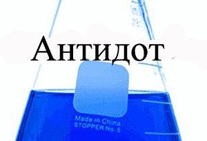 антидот при отравлении