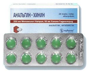 пачка и блистер таблеток «Анальгин-Хинин»