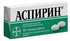 пачка «Аспирин»