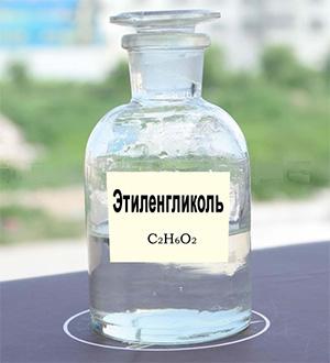 бутыль с этиленгиколем