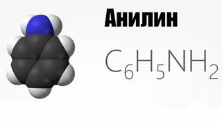 анилин— химическая и структурная формула