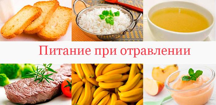 продукты, которые разрешены при пищевом отравлении