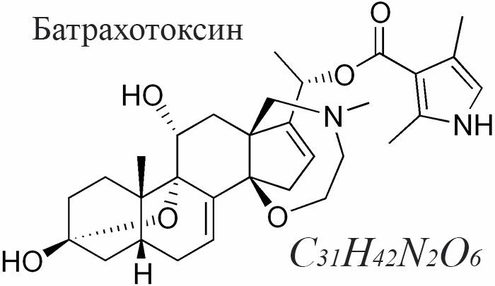 структурная и химическая формула батрахотоксина